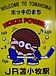 センスの塊東京アイスホッケー