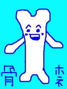 ◆軟骨異栄養症・軟骨無形成症◆