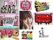 AKB48系TV番組総合コミュ