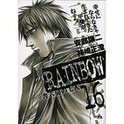 アンチャンがすき RAINBOW267