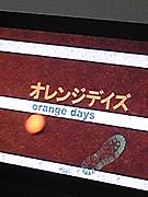 Orange no Kai