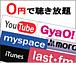 0円で聴き放題の音楽配信サイト
