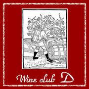 ワイン倶楽部'D