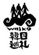 WALK9/韓国巡礼
