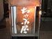 柳麺 ちゃぶ屋