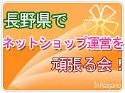 長野ネットショップ推進会!
