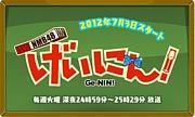 NMB48冠番組「げいにん」