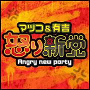マツコ&有吉の怒り新党:ゆったり版