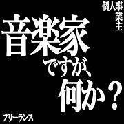音楽系フリーランス【音楽家】