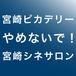宮崎ピカデリーシネサロン危機!