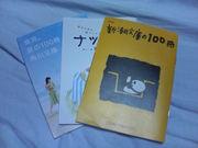 平行読書の会