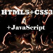 HTML5+CSS3+JavaScript