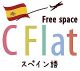 スペイン語カフェ 大阪
