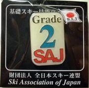 SAJスキー検定2級