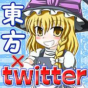 東方project×twitter@mixi