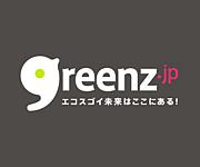 サステナブルweb【greenz.jp】