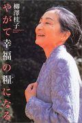 柳澤桂子さん