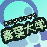 青葉台(横浜)朝活&国際交流会