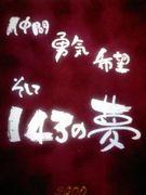 広島市立大州中学校 2000年卒業