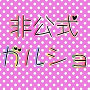 mixi版 ガルショ★@非公式