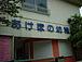 あけぼの幼稚園(横浜市金沢区)