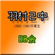 羽村2中[1980-1981生まれ]OB会