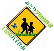 みどり幼稚園 (八千代市)