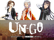 UN-GO(アンゴ)
