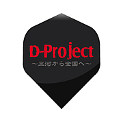 D-Project (三河から全国へ)