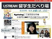留学生だべり場 in Ustream