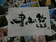 伊藤進『心書の旅』写真募集♪