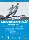スキージャンプ・ペアの会