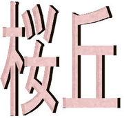 96年卒!横浜桜丘高校