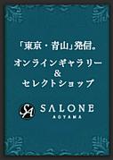 SALONE AOYAMA