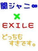 関ジャニ×EXILE