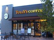 タリーズコーヒー有松♪