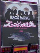ズッコケお宝パニック(;゚д゚)