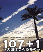107+1上映会 in茨城! 7/8(土)