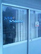 ☆学泉祭実行委員会☆