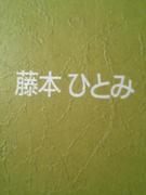 藤本ひとみ(コバルトシリーズ)