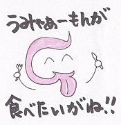 名古屋Gセッション!!