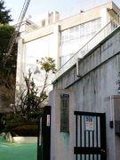 港区立飯倉小学校
