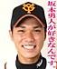 06☆坂本勇人が好きなんです。