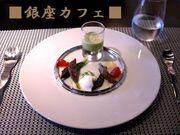 ■銀座カフェ■