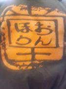 ほうおん堂(冷凍たこ焼き)