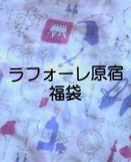 ラフォーレ原宿☆福袋