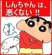 クレヨンしんちゃんは悪くない!!