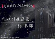 東京大学地文研究会天文部
