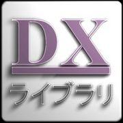 DXライブラリ