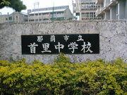 首里中学校